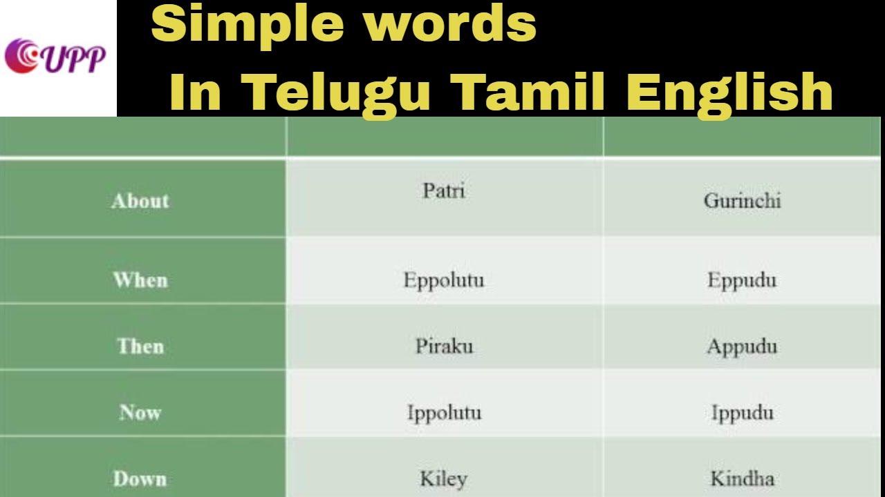 Learn Telugu|Learn Telugu through EnglishTamil Way|Learn Telugu Tamil  English Way| Simple words