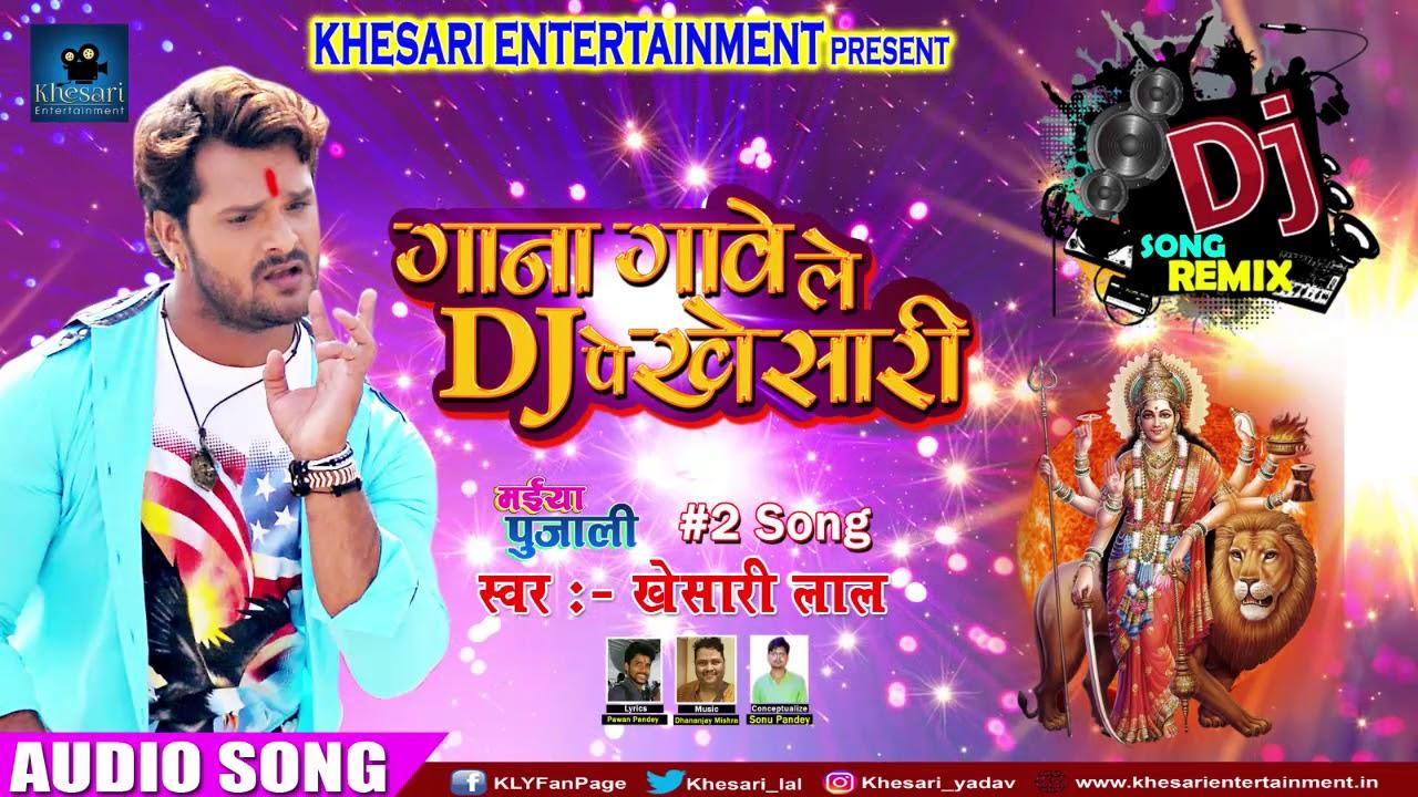 DJ REMIX - गाना गावे ले Dj पे खेसारी - Khesarilal Yadav Ka Superhit Dj SOng  2017