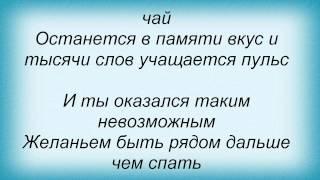 Слова песни Лера Козлова - Безопасный секс