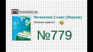 Задание №779 - Математика 5 класс (Мерзляк А.Г., Полонский В.Б., Якир М.С)