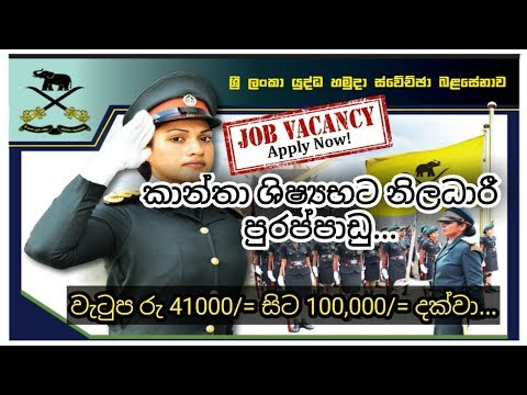 Vacancies for lady cadet officers...| Sri lanka army...| Shan Creation...
