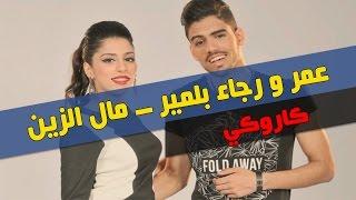 عمر ورجاء بلمير - مال الزين ( كاريوكي / لحن / كلمات ) ▐Exclusive