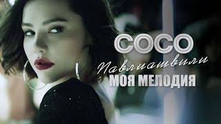Смотреть клип Сосо Павлиашвили - Моя Мелодия