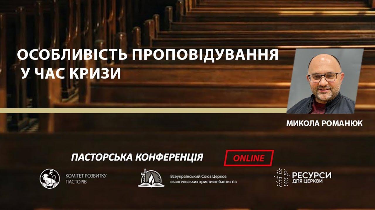 Особливість проповідування у час кризи. Микола Романюк