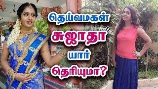 தெய்வமகள் சுஜாதா யார் தெரியுமா? - Deivamagal Sujatha Biography | Actress Sunitha