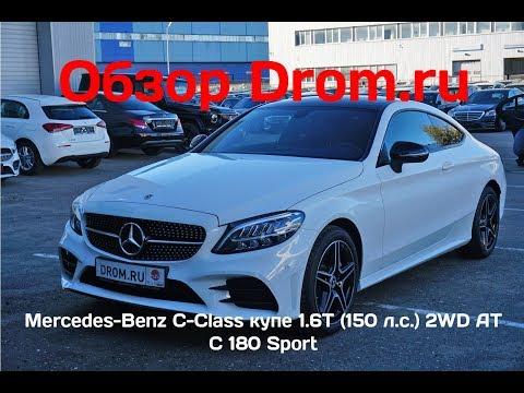 Mercedes-Benz C-Class купе 2018 1.6T (150 л.с.) 2WD AT C 180 Sport - видеообзор