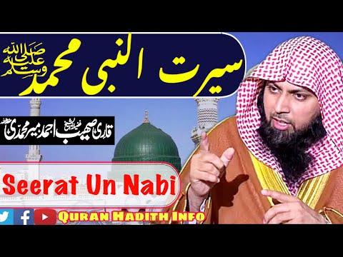 Seerat Un Nabi  محمدﷺ    By Qari Sohaib Ahmad Meer Muhammadi