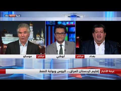 إقليم كردستان العراق... الروس وبوابة النفط  - نشر قبل 4 ساعة