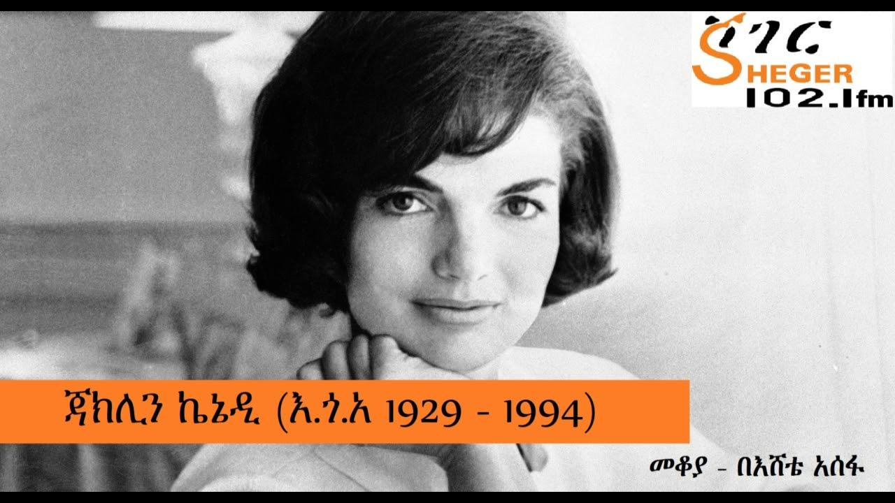 Sheger 102.1 FM መቆያ: The Biography of Jacqueline Kennedy - ጃክሊን ኬኔዲ የህይወት ታሪኳ (እ.ጎ.አ 1929 - 1994)