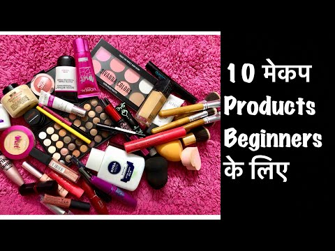 10 Makeup Products for Beginners - Essential Makeup Products for Beginners Under Rs. 500 - 동영상