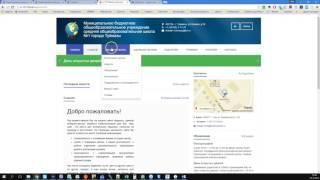 видео Сведения об образовательной организации