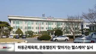 하동군체육회, 운동챌린지 '찾아가는 헬스케어' 실시 /…