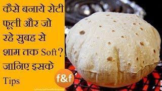 ऐसे बनाये रोटी जो बने फूली और रहे पूरा दिन soft | Roti, Chapati, Phulka that will be soft whole day