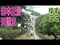 はじめての天橋立ビューランド①~ゆずここ の動画、YouTube動画。