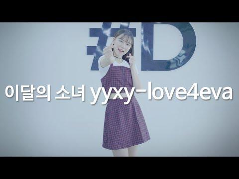 이달의 소녀 yyxy (LOONA/yyxy) -...
