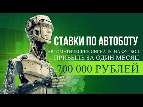 АвтоБот Bet365 | +700 000 рублей за месяц | Переворот в ставках на спорт