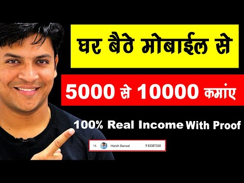 Make Money Online | Work From Home | Part Time Jobs