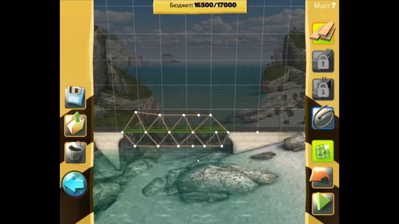 Скачать симулятор постройки моста