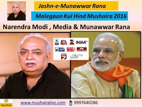 Narendra Modi , Media & Munawwar Rana  Malegaon Mushaira 2016  Jashn e Munawwar Rana