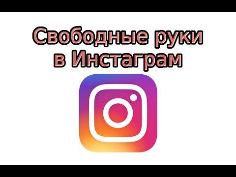 Режим свободные руки в Инстаграм