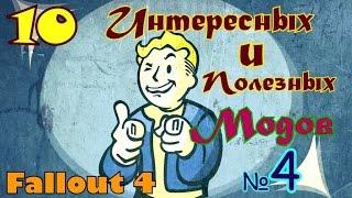 Fallout4 10 Интересных и полезных модов 4 что делать, если пропали текстуры на оружия и броню.