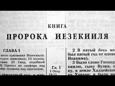 Библия. Книга пророка Иезекииля. Ветхий Завет (читает Александр Бондаренко)