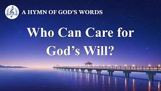 "2020 English Christian Song | ""Who Can Care for God's Will?"""