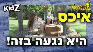 סוואגרז2 | אתגר מה בקופסא עם עלמה וליה
