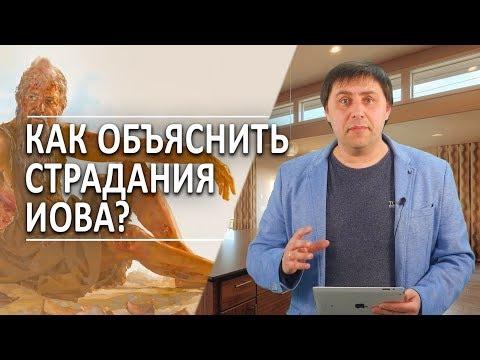 #135 Как объяснить страдания Иова? - Алексей Осокин - Библия 365