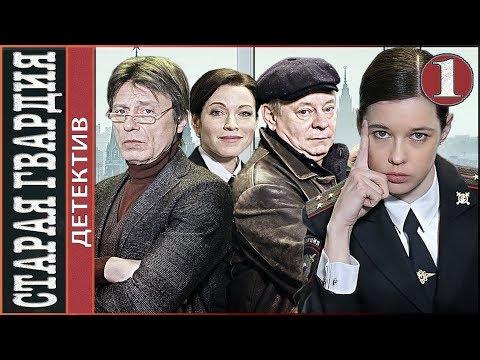 Старая гвардия (2019). 1 серия. Детектив, мелодрама.