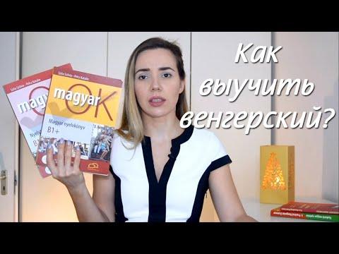 Как выучить венгерский язык | Учебники, книги