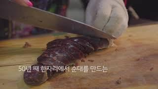 '제주×지역장인'  서문공설시장편(30'')