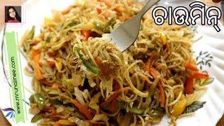 ଭେଜ୍ ଚାଉମିନ୍ ( Veg Chaw Mein Recipe ) | Veg Noodles Recipe ( Restaurant Style ) | Odia