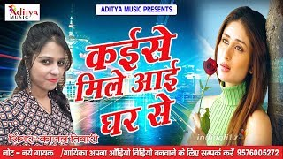 काजल तिवारी का सबसे हिट Song Kaise Mile Aai Raja Ghar Se || Kajal Tiwari || New bhojpuri Song 2018