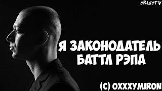 OXXXYMIRON СОЗДАТЕЛЬ БАТЛ РЭП от Versus до Slovo