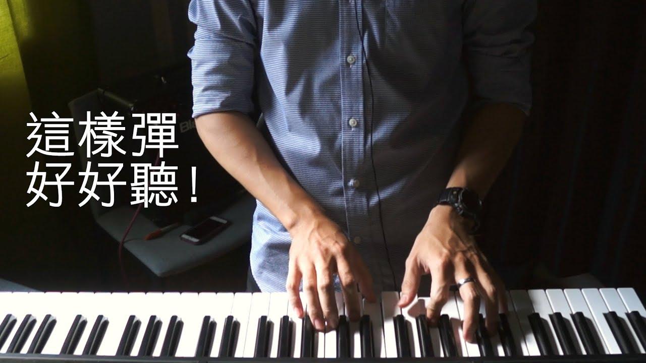 鍵盤教學《耶穌他愛你 所以有聖誕節》小時光樂團 - YouTube