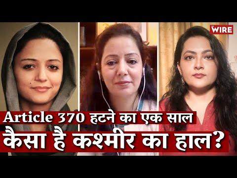 Kashmir, A Year After the Abrogation of Article 370 | Arfa Khanum | Shehla Rashid | Jammu & Kashmir