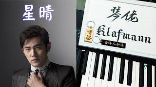 周杰倫 Jay Chou - 星晴 Xing Qing [鋼琴 Piano - Klafmann]
