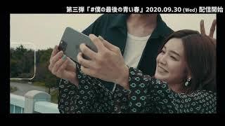 "CLiONE - 6th single ""#僕の最後の青い春 feat. mirei "" (Teaser)"
