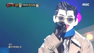 Gambar cover [복면가왕]  '주윤발' 2라운드 무대 - Who Are You 20200301