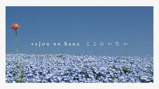 Koko ni Itai / sajou no hana Video
