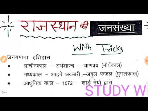 जनसंख्या Population (राजस्थान की) With Tricks.  Very important for all competition exams.