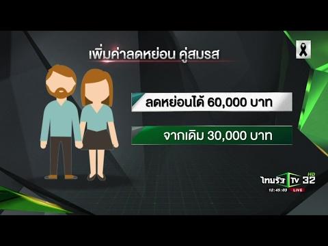 เพิ่มสิทธิลดหย่อนภาษีกระตุ้นคนไทยมีบุตร | 02-02-60 | ชัดข่าวเที่ยง
