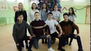 Поздравление с новым годом танцевального коллектива