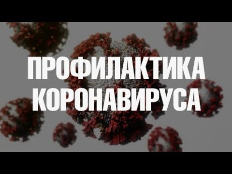 Профилактика коронавируса. Какие меры могут помочь?