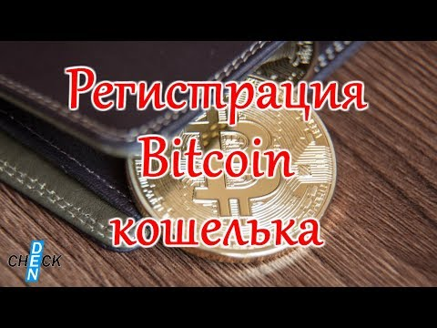 Как создать биткоин кошелек? Bitcoin Wallet Blockchain