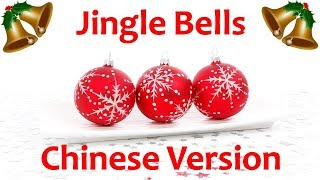 "Lagu Natal ""Jingle Bells"" versi bahasa chinese. (with lirik)"