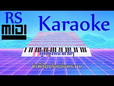 ไก่ตาฟาง : ธันวา ราศีธนู อาร์ สยาม [ Karaoke คาราโอเกะ ]