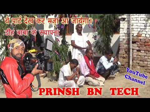 Dih Baba Ka Sthapna 8 Part