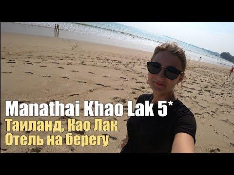 Manathai Khao Lak 5*, супер отель на 1й линии!